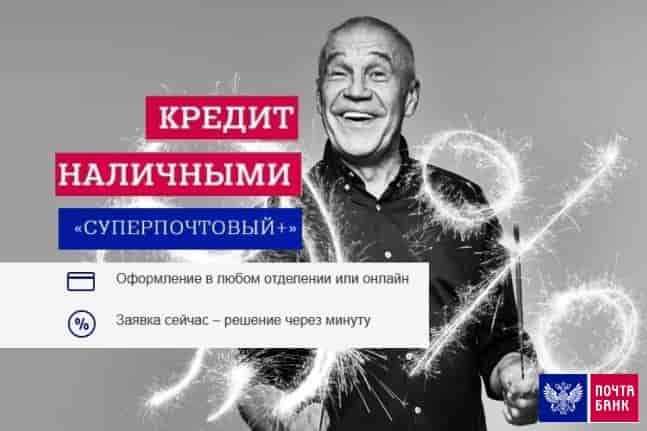 Почта россии кредиты физическим лицам взять кредит на май кредит