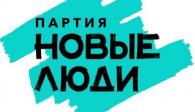 Партия «Новые люди» проходит в Госдуму 2021: кто это такие, что предлагают