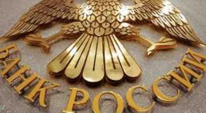 Системно значимые банки России в 2021-2022 году: новый список Центробанка