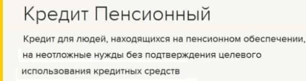 кредит идея банк калькулятор