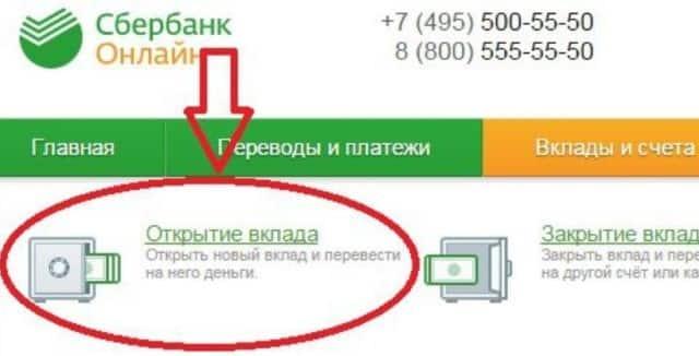 Процедура оформления вклада в Сбербанк Онлайн