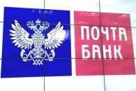 Почта-Банк: вклады физических лиц и пенсионеров 2019